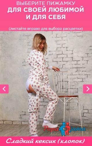 купить пижаму киев